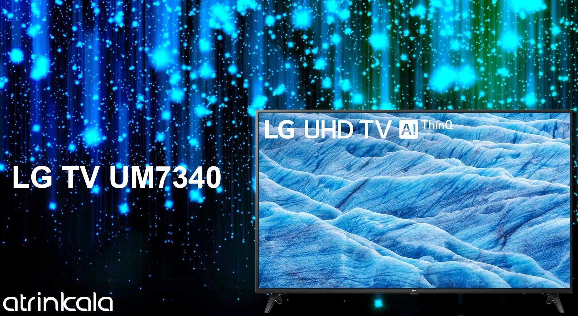 تلویزیون ال جی UM7340