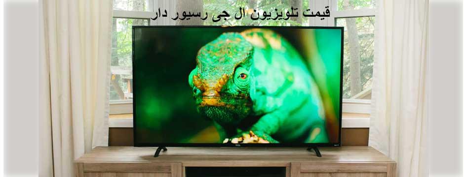 قیمت تلویزیون ال جی رسیور دار