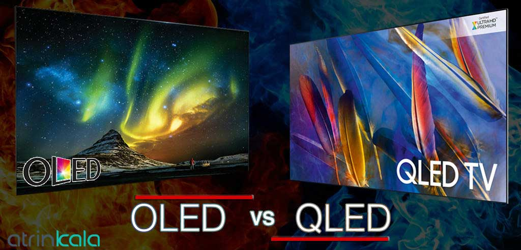 تفاوت و مقایسه تلویزیون QLED با OLED