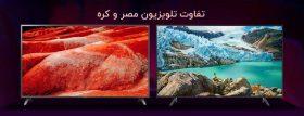 تفاوت تلویزیون مصر و کره