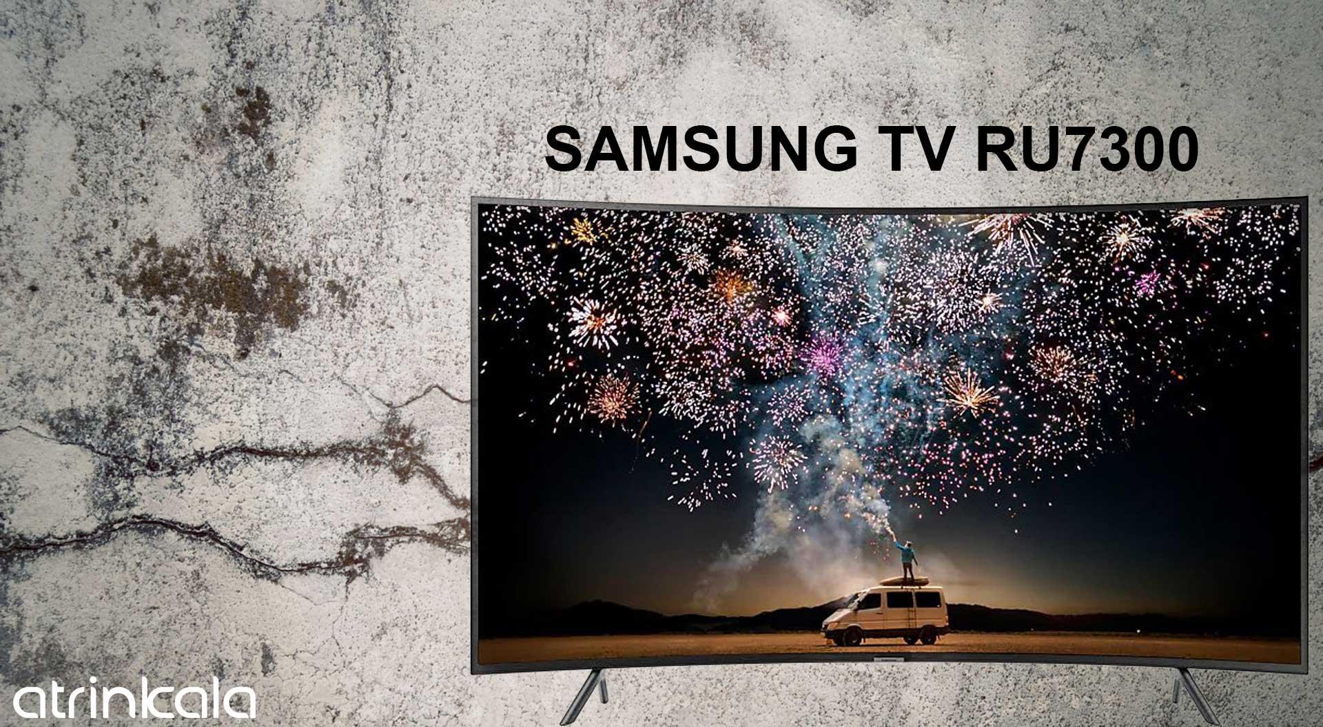 تلویزیون سامسونگ رسیور دار RU7300