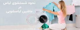 نحوه شستشوی لباس در ماشین لباسشویی – 6 نکته در فرایند شستشو