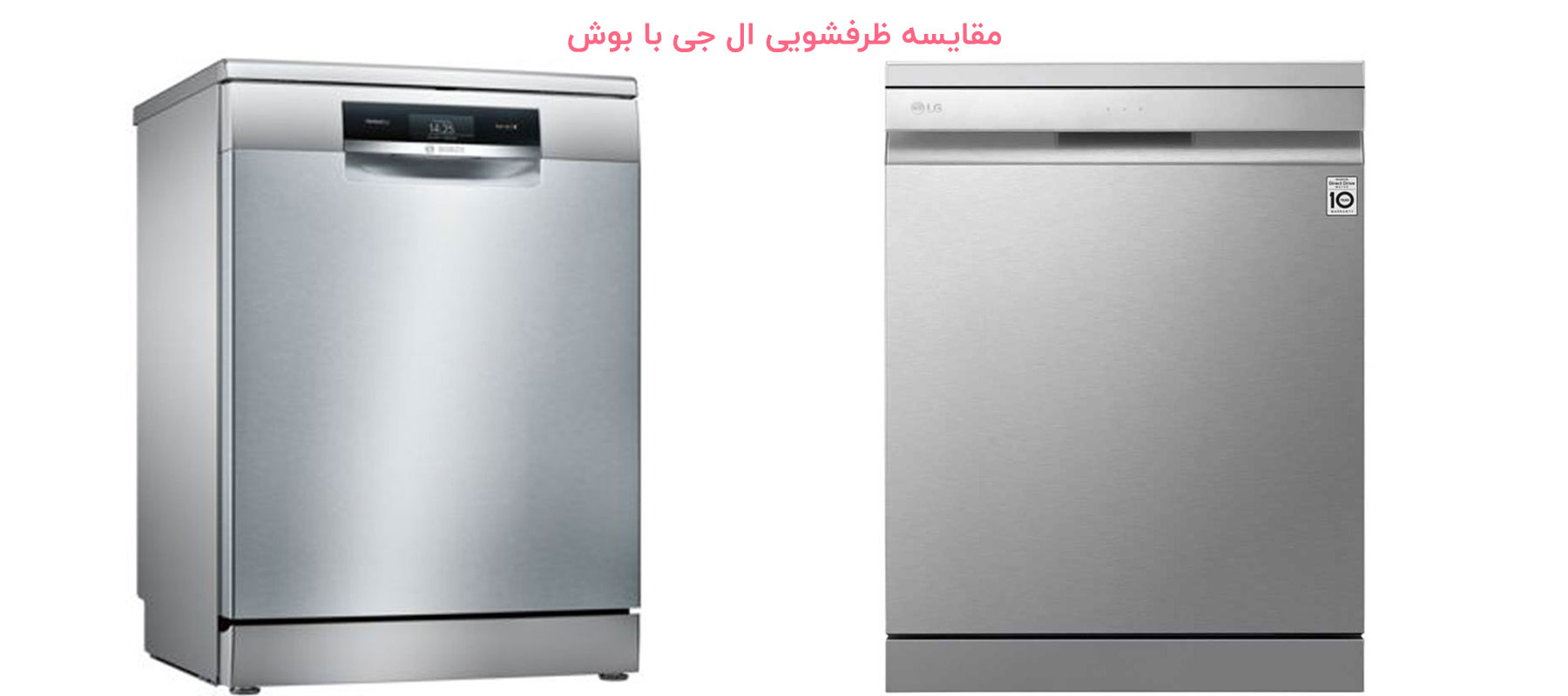 مقایسه ظرفشویی ال جی با بوش