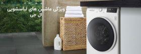 ویژگی ماشین های لباسشویی ال جی