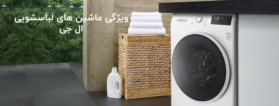 ویژگی ماشین لباسشویی ال جی