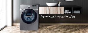 راهنمای خرید ماشین لباسشویی سامسونگ