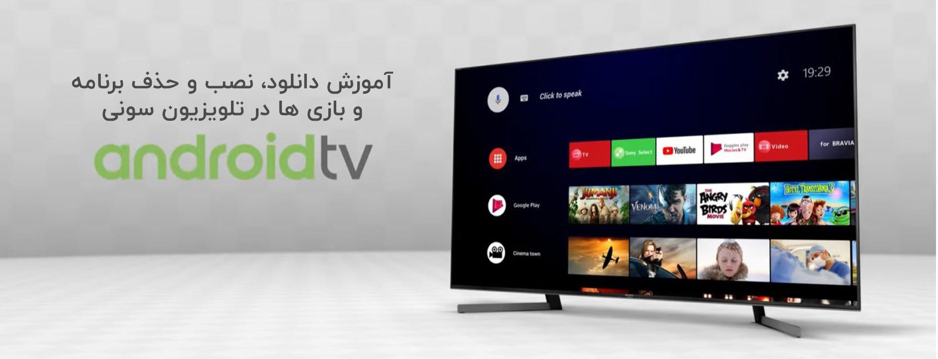 نصب برنامه بر روی تلویزیون سونی