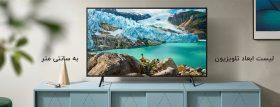 محاسبه اینچ، ابعاد، اندازه و سایز تلویزیون به سانتیمتر
