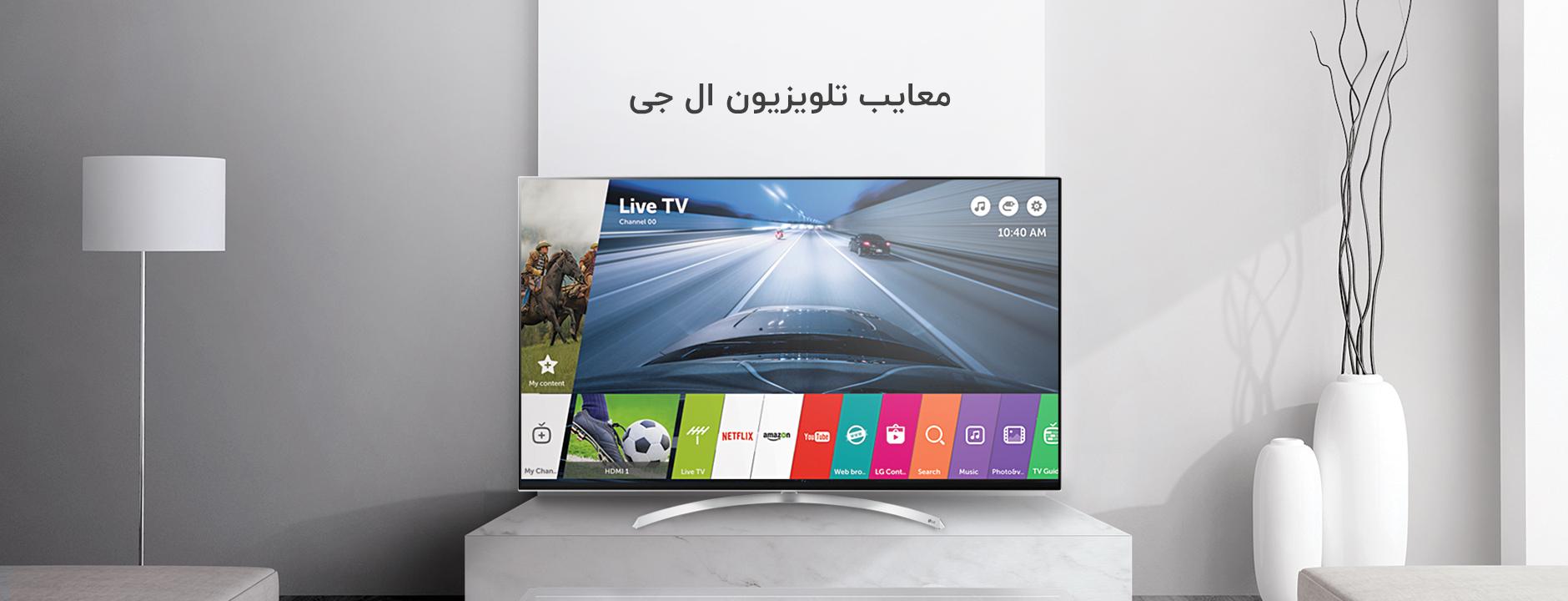 معایب تلویزیون ال جی