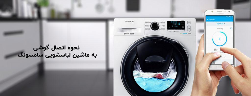 کنترل ماشين لباسشویی سامسونگ با گوشی هوشمند