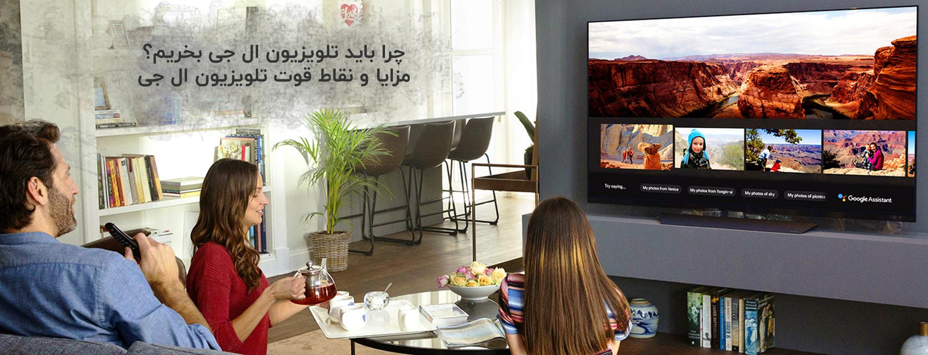 چرا باید تلویزیون ال جی بخریم؟ نقاط قوت تلویزیون ال جی