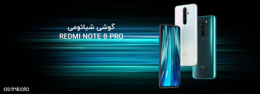 گوشی میان رده شیائومی Redmi Note 8 Pro