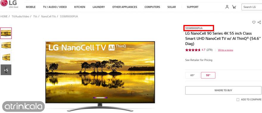 تشخیص مدل تلویزیون ال جی از طریق سایت مرجع