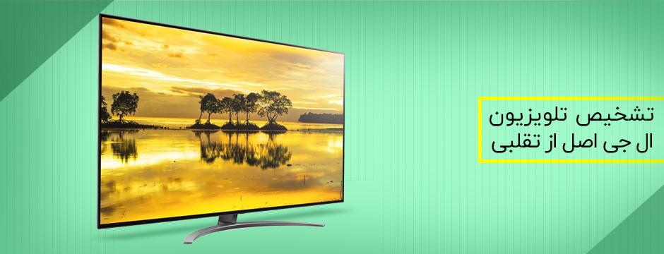 تشخیص تلویزیون ال جی اصل از تقلبی