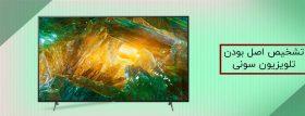 نحوه تشخیص اصل بودن تلویزیون سونی