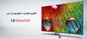 فناوری نانوسل در تلویزیون ال جی