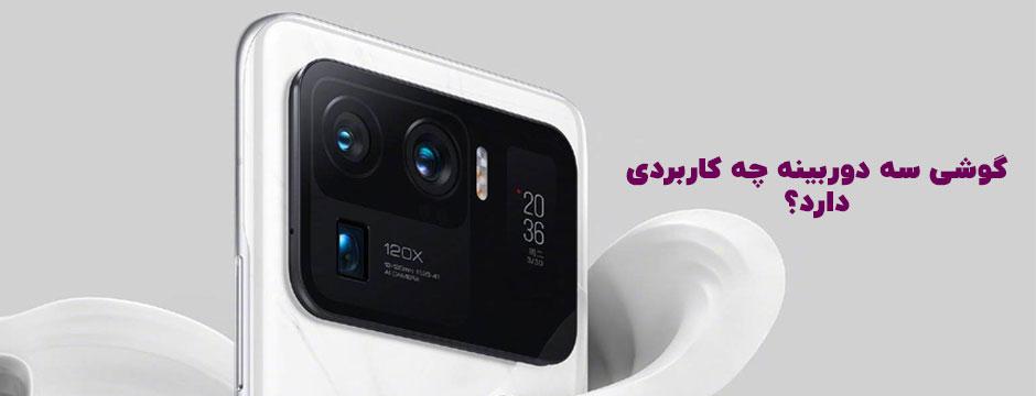 بهترین گوشی سه دوربینه چیست و چه کاربردی دارد؟