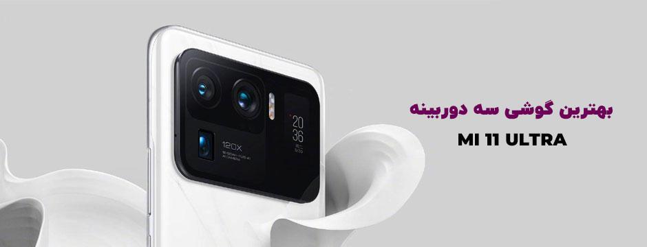 گوشی سه دوربینه MI 11 ULTRA