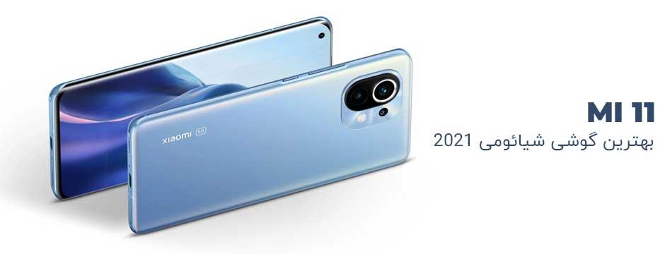 بهترین گوشی شیائومی 2021