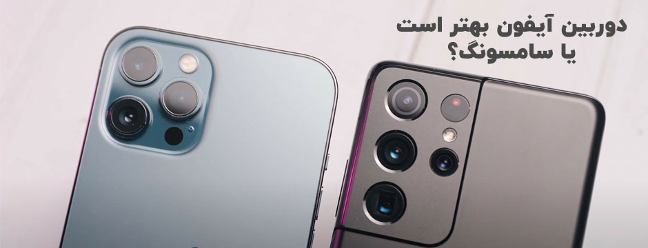 دوربین اپل بهتر است یا سامسونگ