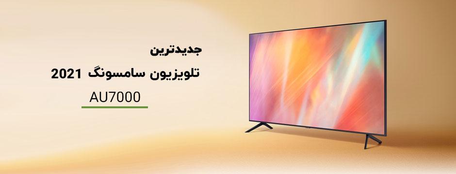تلویزیون سامسونگ سری AU7000