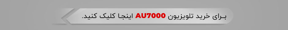 خرید جدیدترین تلویزیون سامسونگ AU7000