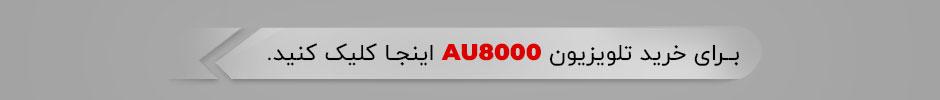 خرید تلویزیون سامسونگ AU8000