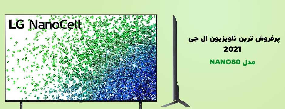پرفروش ترین تلویزیون ال جی 2021 NANO80