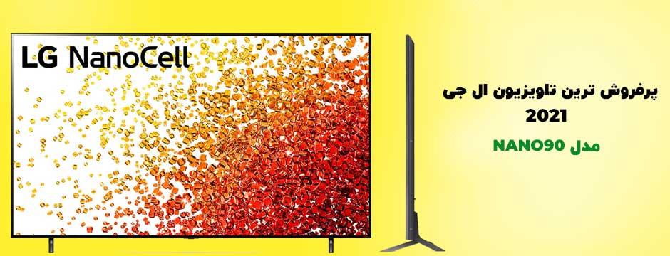 تلویزیون ال جی 2021 NANO90
