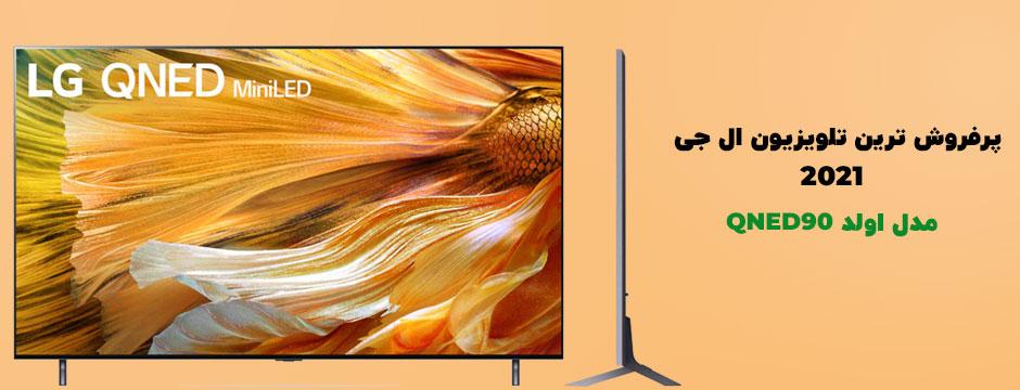 کیوند 90 در میان پرفروش ترین تلویزیون های ال جی 2021