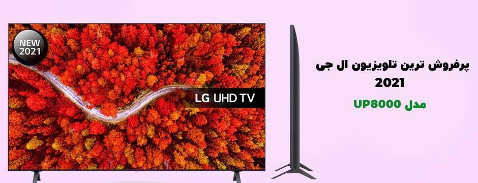پرفروش ترین تلویزیون ال جی 2021