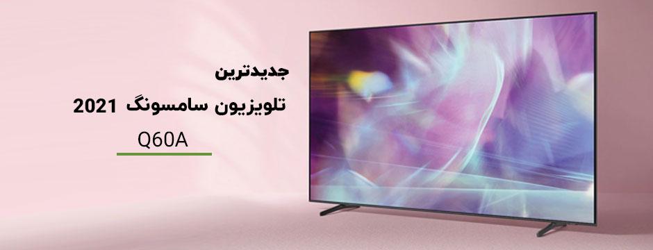 تلویزیون سامسونگ کیولد Q60A