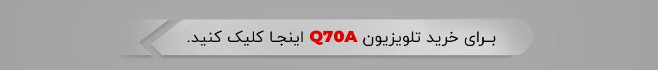خرید تلویزیون سامسونگ Q70A