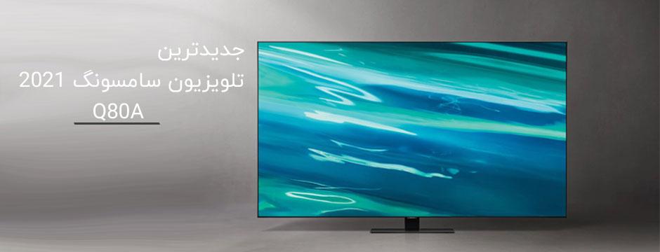 کیولد q80a جدیدترین تلویزیون سامسونگ 2021