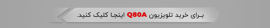 خرید تلویزیون سامسونگ Q80A