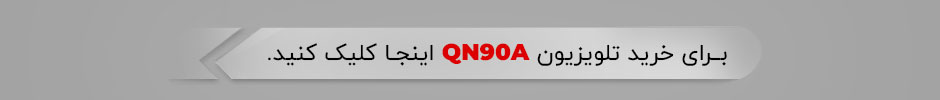 خرید تلویزیون سامسونگ QN90A