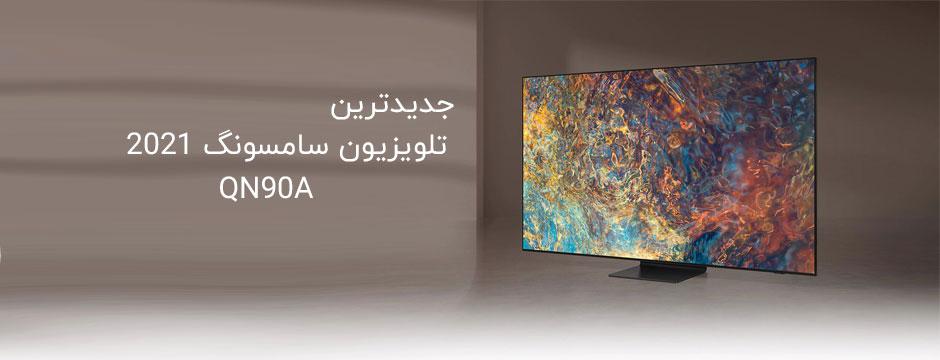 جدیدترین تلویزیون سامسونگ 4K