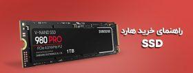 راهنمای خرید هارد SSD