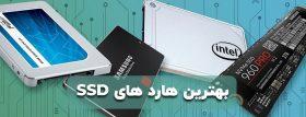 بهترین هارد SSD