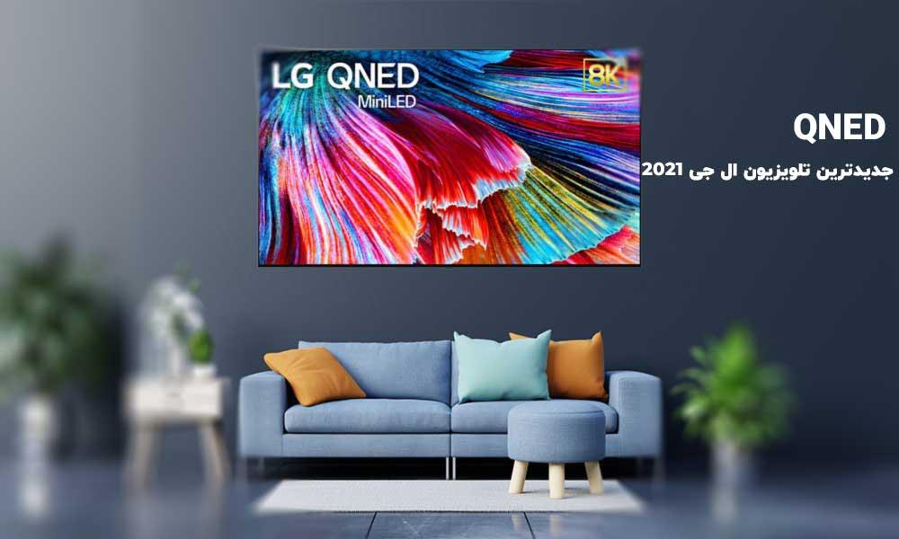 جدیدترین تلویزیون ال جی 2021