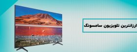 ارزانترین تلویزیون سامسونگ