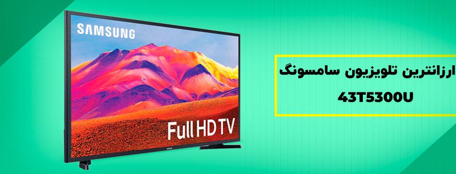 ارزانترین تلویزیون سامسونگ 43 اینچ