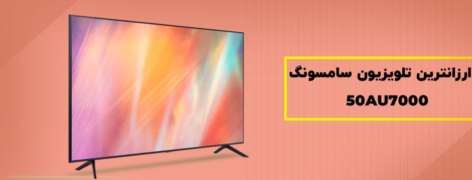 ارزانترین تلویزیون 4K سامسونگ