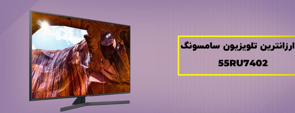 ارزانترین تلویزیون سامسونگ 4K