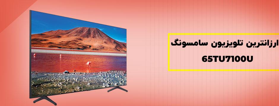 ارزانترین تلویزیون سامسونگ 65 اینچ 4K
