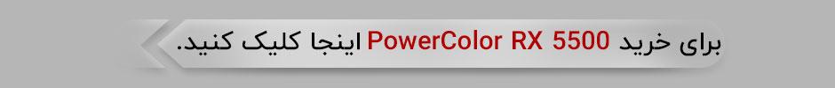 خرید کارت گرافیک PowerColor RX 5500