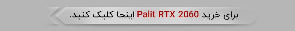 خرید کارت گرافیک Palit RTX 2060