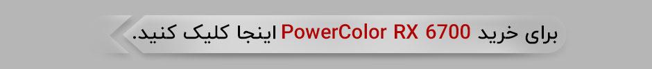 خرید کارت گرافیک PowerColor RX 6700