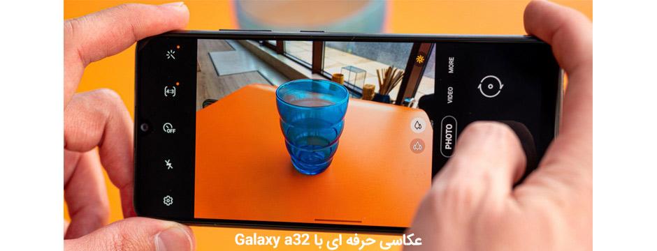 عکاسی با گوشی galaxy a32