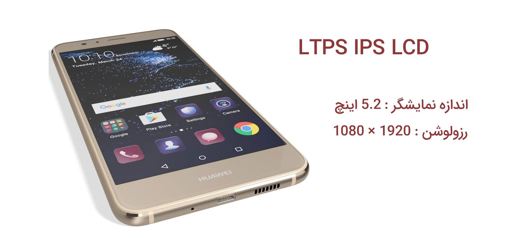 صفحه نمایش گوشی هواوی P10 Lite